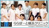 医療法人社団LLYCららぽーと横浜クリニック