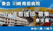 葵会 川崎南部病院
