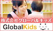 株式会社グローバルキッズ