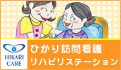 株式会社ひかりケア