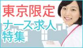 東京特集求人