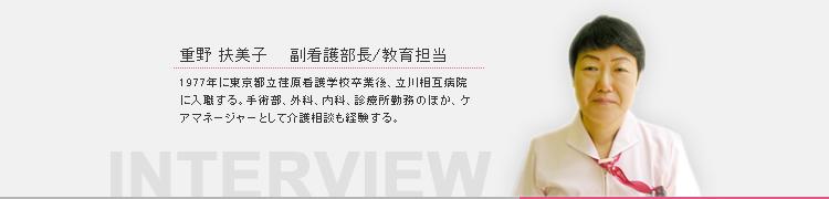 重野扶美子 副看護部長/教育担当