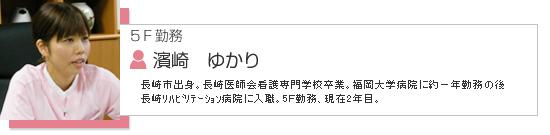 濱崎ゆかり