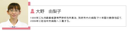 大野 由梨子
