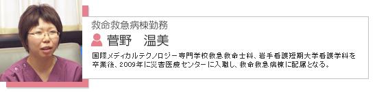 菅野 温美