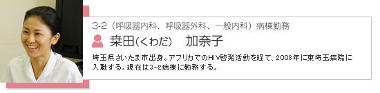 桒田加奈子