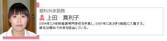 上田由美子