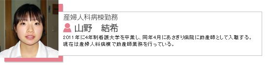 山野加奈子