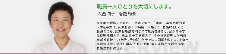 大西潤子看護局長